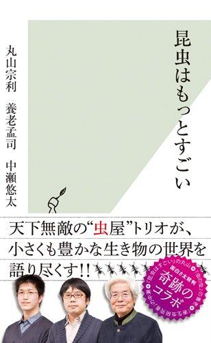昆虫はもっとすごい (光文社新書) - 丸山 宗利, 養老 孟司, 中瀬 悠太