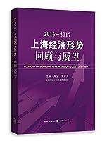 2016-2017年上海经济形势--回顾与展望