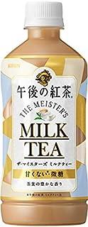 キリン 午後の紅茶 ザ・マイスターズ ミルクティー PET 500ml×24本入【×2ケース:合計48本】