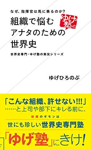 組織で悩むアナタのための世界史(今月末まで¥300円): なぜ、指揮官は馬に乗るのか?