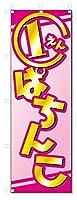 のぼり旗 1円パチンコ (W600×H1800)