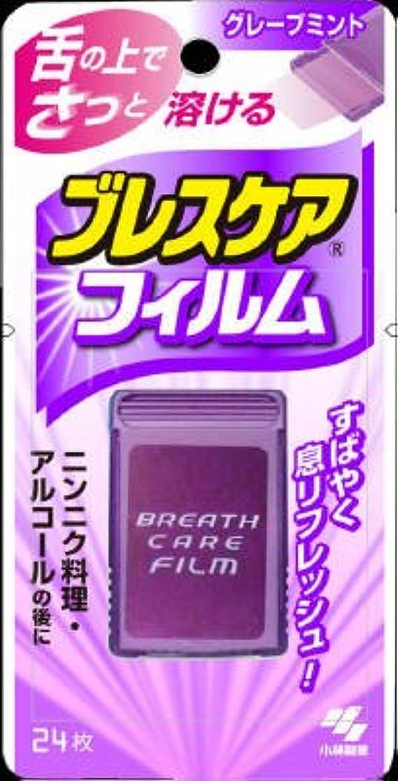 たぶん謝罪する凝縮する小林製薬 ブレスケア フィルム グレープミント 24枚 舌の上ですばやく溶けて息リフレッシュ (口臭予防?エチケット食品)×72点セット (4987072073155)