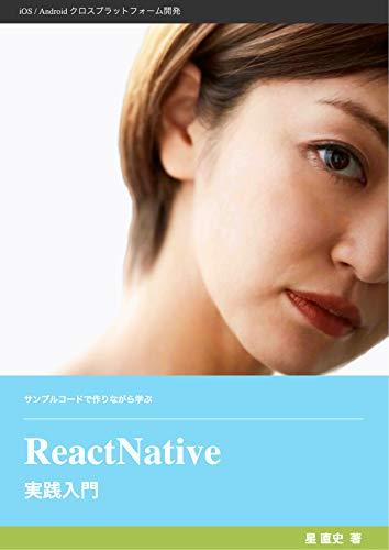 サンプルコードで作りながら学ぶReact Native実践入門