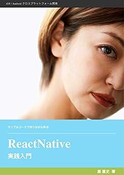 [星 直史]のサンプルコードで作りながら学ぶReact Native実践入門