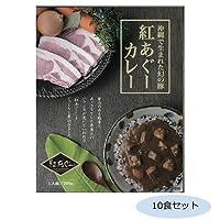 ご当地カレー 沖縄 紅あぐーカレー 10食セット