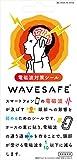 スマートフォン 電磁波 防止 シール WAVESAFE 日米特許取得済み 元ソニー研究者が開発 日本製