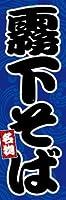 のぼり旗スタジオ のぼり旗 霧下そば002 通常サイズ H1800mm×W600mm