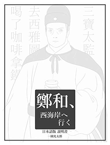 Zheng He Goes to the West Coast: Japanese Rulebook (Japanese Edition)