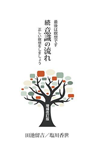 続 意識の流れ【増補改訂版】ー最後は瞑想です 正しい瞑想をしましょうー (UTAブック) - 田池 留吉, 塩川 香世