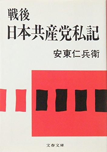戦後日本共産党私記 (文春文庫)の詳細を見る