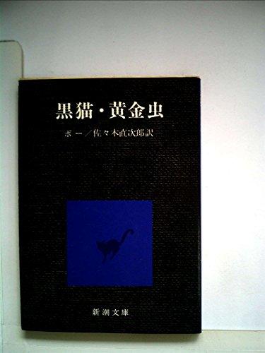 黒猫・黄金虫 (1951年) (新潮文庫〈第130〉)