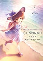 Official Another Story CLANNAD 光見守る坂道で 新装版 Official Anothe  Story CLANNAD 光...