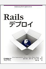 Railsデプロイ 大型本
