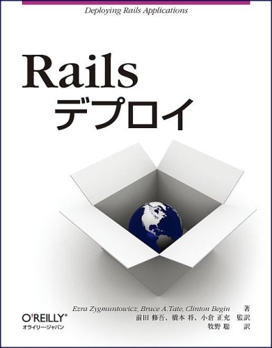 Railsデプロイの詳細を見る