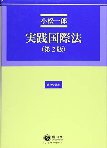 実践国際法(第2版) (法律学講座15)の詳細を見る