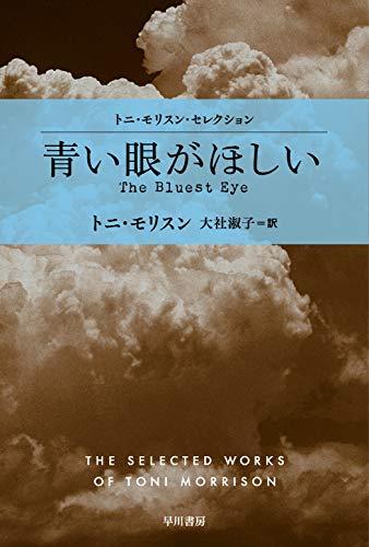 青い眼がほしい (ハヤカワepi文庫)の詳細を見る