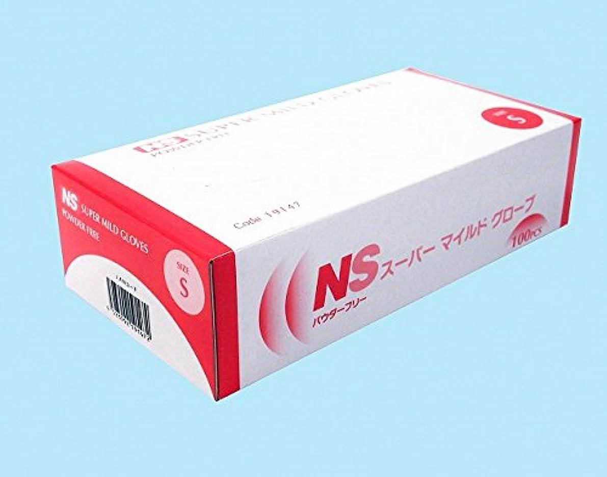 ぴかぴか苦味検出可能【日昭産業】NS スーパーマイルド プラスチック手袋 パウダーフリー S 100枚入り