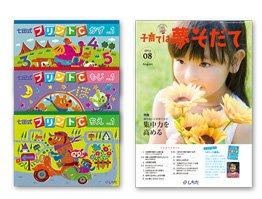 「七田式プリントC+夢そだて(情報誌1年分)」 ひらがなや単語が書ける、10までのたしざんができるお子さまに