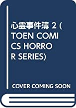 心霊事件簿 2 (TOEN COMICS HORROR SERIES)