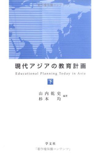 現代アジアの教育計画:下の詳細を見る