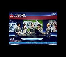 【Amazon.co.jp限定】2O2O.7.24閏vision特番ニュースフラッシュ(初回生産限定仕様)(特典:メガジャケ付)[Blu-Ray]