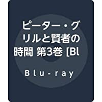 ピーター・グリルと賢者の時間 第3巻 [Blu-ray]