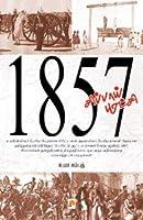 1857 - Sepoy Puratchi Chippai Puratchi