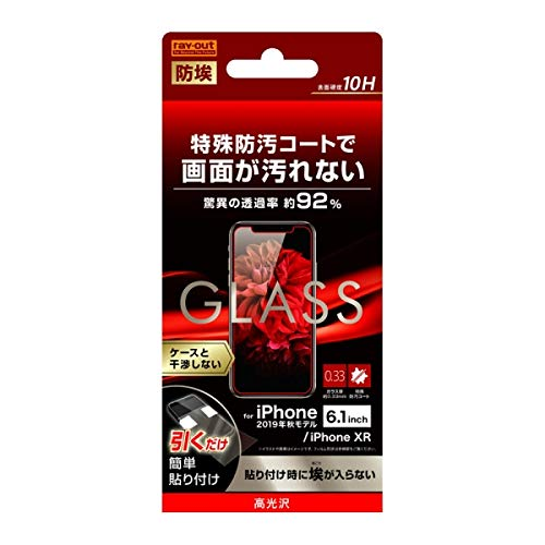 レイ・アウト iPhone 11/ XR用 液晶保護ガラスフィルム 平面保護 防埃 10H 光沢 ソーダガラスray-out RT-P21F/BSCG