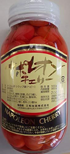 最高級品 ナポレオン チェリー ( さくらんぼ ) シロップ 漬け ( 大粒 ) 950g ( 固形500g ) 業務用