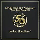 仮面ライダー生誕50周年記念 仮面ライダーLP-BOX Kick in Your Heart! [Analog]