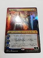 MTG マジックザギャザリング 王家の跡継ぎ 拡張アート foil 日本語版 1枚