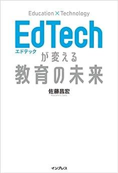 [佐藤 昌宏]のEdTechが変える教育の未来