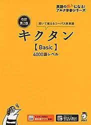 【音声DL・赤シート付】改訂第2版キクタン【Basic】4000語レベル (アルク学参シリーズ)