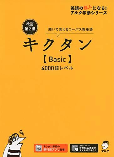 改訂第2版キクタン【Basic】4000語レベル (アルク学参シリーズ)