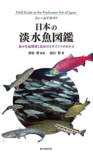 日本の淡水魚図鑑: 魚の生息環境と見分けるポイントがわかる (フィールドガイド)