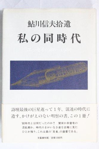 私の同時代―鮎川信夫拾遺 エッセイ1980~1986