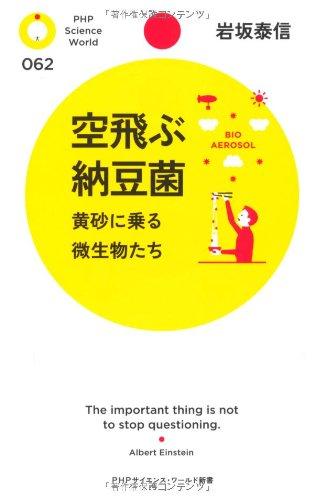 空飛ぶ納豆菌 黄砂に乗る微生物たち (PHPサイエンス・ワールド新書)