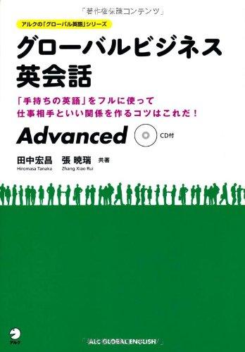 グローバルビジネス英会話Advanced (アルクの「グローバル英語」シリーズ)の詳細を見る
