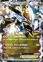 ポケモンカード BW6【ブラックキュレムEX】【Rキラ】 PMBW6-F045-R ≪フリーズボルト≫