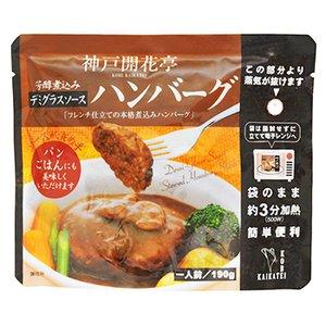 レトルト 惣菜 芳醇煮込み ハンバーグ デミグラスソース 190g ×3袋 セット (神戸開花亭) (レンジ 簡単調理 惣菜)