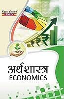 Economics (Part A Intermediate Microeconomics, Part B Intermediate Macroeconomics, Part C Public Finance)