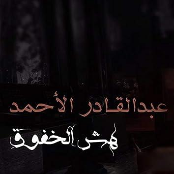 Hash Alkhfook