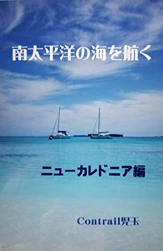 南太平洋の海を航く「ニューカレドニア編」