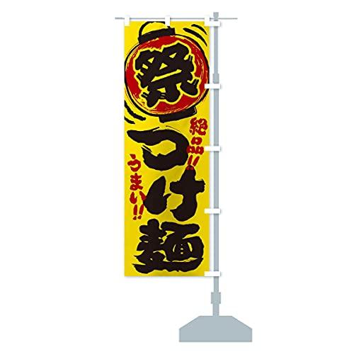 つけ麺/夏祭り・屋台・露店・縁日・手書き風 のぼり旗 サイズ選べます(スリム45x180cm 右チチ)