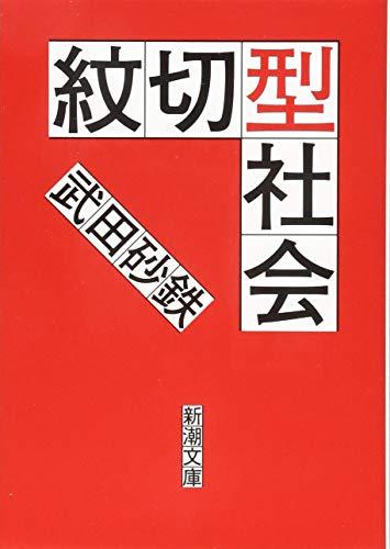 紋切型社会 (新潮文庫)