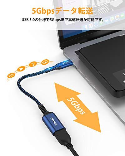 『NIMASO USB C 変換 アダプタ (Type C - USB 3.0 メス) 20CM OTG ケーブル タイプC 変換コネクター (2本入り, ブルー)』の3枚目の画像
