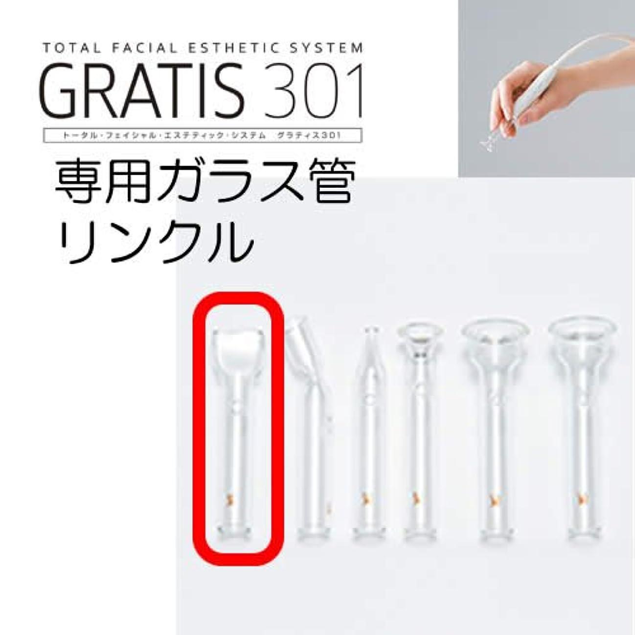 嘆願スポット過度にGRATIS 301(グラティス301)専用ガラス管 リンクル(2本セット)