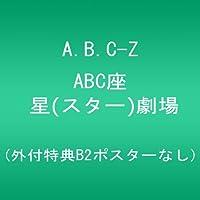ABC座 星(スター)劇場 (外付特典B2ポスターなし) [DVD]