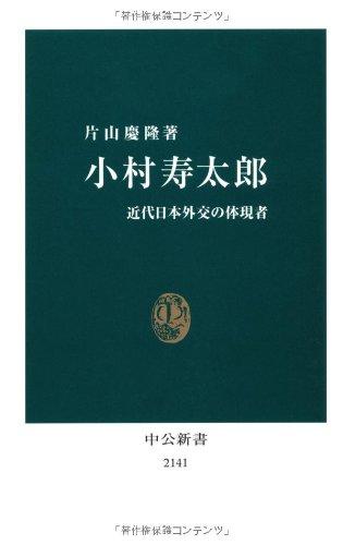 小村寿太郎 - 近代日本外交の体現者 (中公新書)
