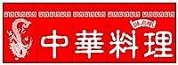のれん 中華料理赤色 1700×600mm 株式会社UMOGA